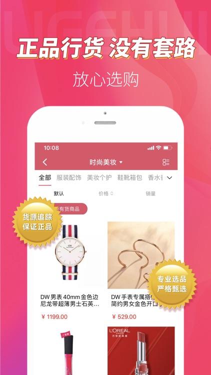 丽格荟-会员制精品购物商城 screenshot-3