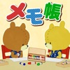 メモ帳 - がんばれ!ルルロロ - iPhoneアプリ