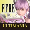FFBE DIGITAL ULTIMANIA - iPhoneアプリ
