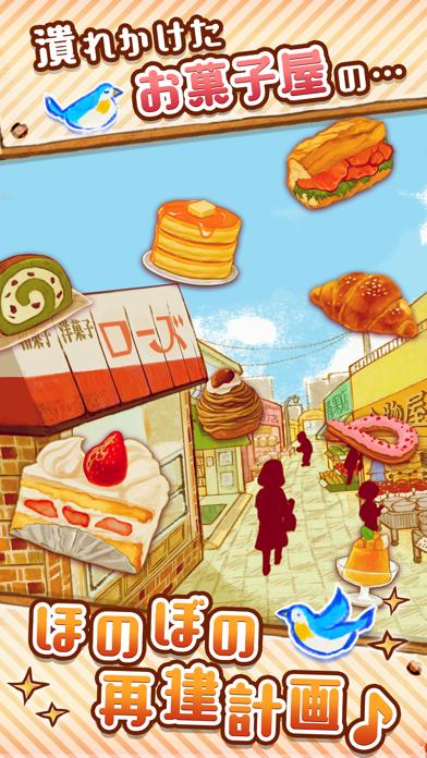 洋菓子店ローズ ~パン屋はじめました~のおすすめ画像4