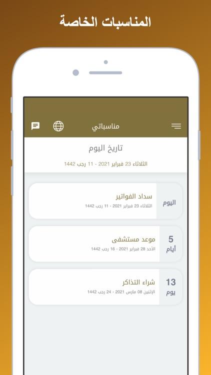 موعد رواتب التقاعد والمتقاعدين screenshot-6