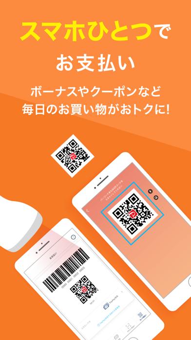 PayPay-ペイペイ(キャッシュレスでスマートにお支払い) ScreenShot5