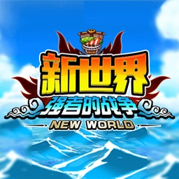 航海新世界启航