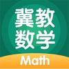 冀教数学-让孩子爱上数学
