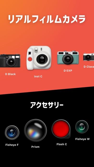 Dazz - フィルムカメラのおすすめ画像1
