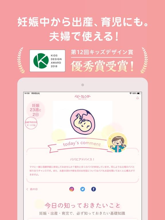 ベビーカレンダー - 妊娠・出産アプリのおすすめ画像1
