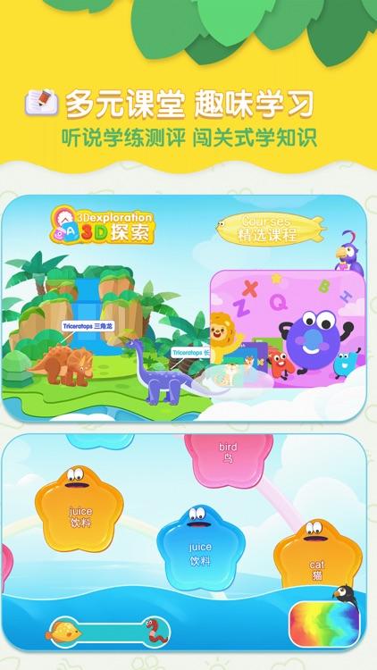 恐龙星球-童年双语百科 screenshot-4