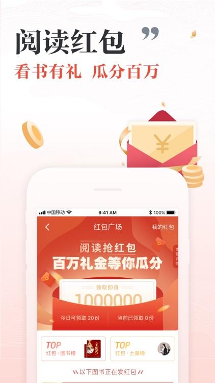 咪咕阅读-热门图书阅读大全 screenshot-4