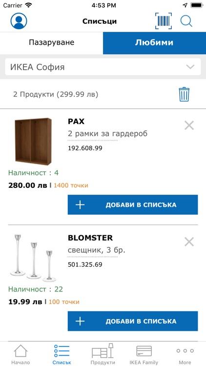 IKEA Bulgaria screenshot-5