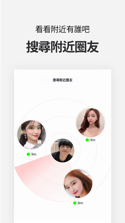 緣圈 - 每天認識新朋友、戀愛、單純交友軟體 screenshot-5