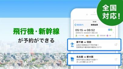 NAVITIME(ナビタイム) ScreenShot4