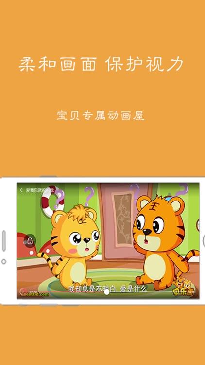 儿歌动画屋-听故事看动画玩游戏学知识 screenshot-3