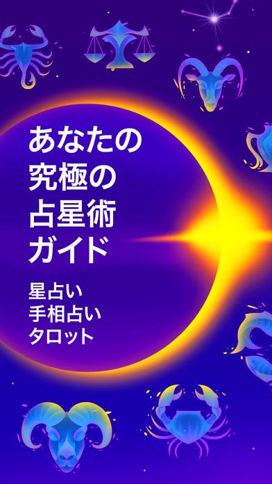 Futurio - 占星術とタロット占いのおすすめ画像1