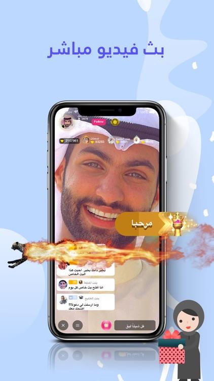 Loops - يجمع العرب screenshot-3