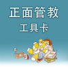 Beijing Tianlue Books Co.,Ltd. - 正面管教工具卡 アートワーク