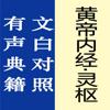 okread.net - 黄帝内经·灵枢【有声典籍 文白对照】 アートワーク