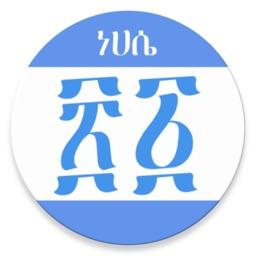 Ethiopian Calendar Habesha