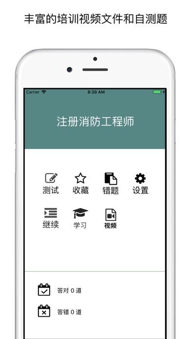 消防工程师随身学 - 最新资料 screenshot 1