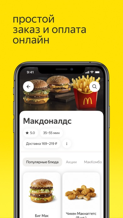 Screenshot #3 pour Яндекс.Еда — заказ продуктов