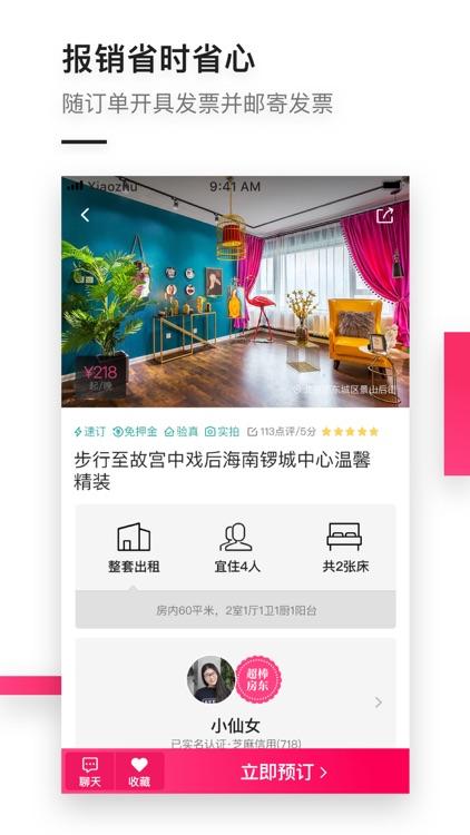 小猪—民宿短租酒店公寓,就找小猪 screenshot-3