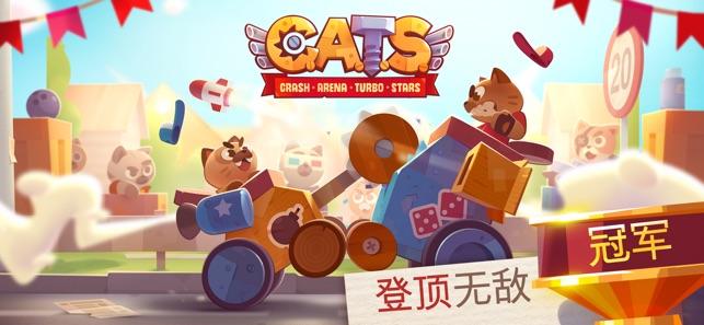 CATS - 喵星大作战