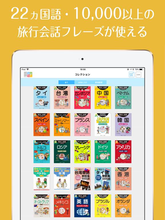 旅の指さし会話帳アプリ「YUBISASHI」22か国以上対応のおすすめ画像2