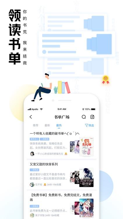 QQ阅读-热门小说黄金瞳抢先看 screenshot-4