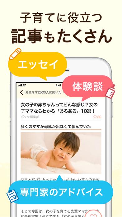 ninaruポッケ-子育てや育児の漫画が読めるアプリのおすすめ画像7