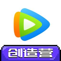 腾讯视频HD-创造营2021独播