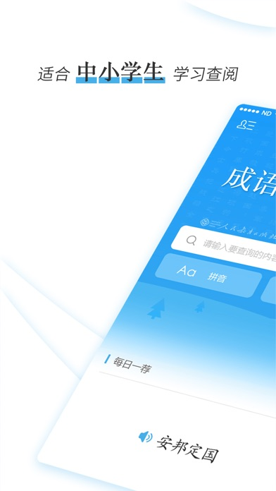 Screenshot for 成语速查词典 in Poland App Store