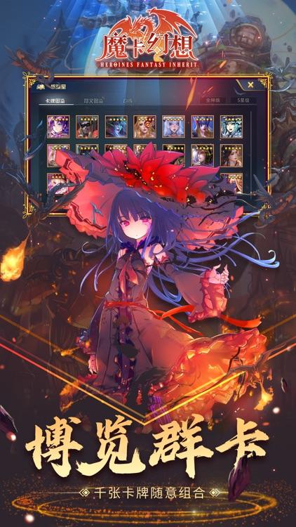 魔卡幻想 screenshot-5