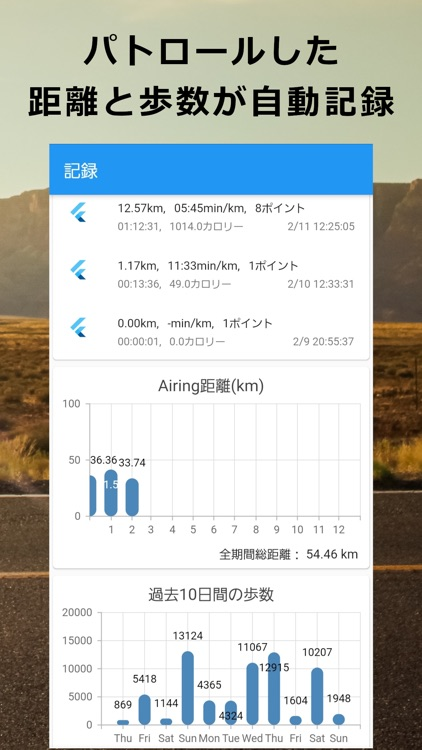 Airing - 運動&社会貢献アプリ screenshot-4
