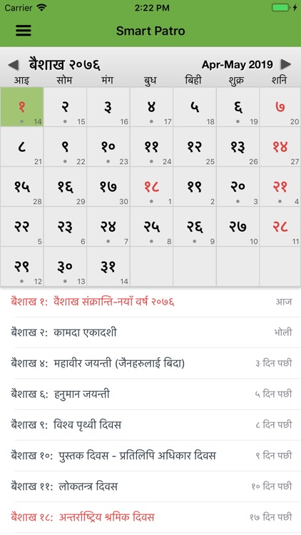 Smart Patro - Nepali Calendar screenshot-0