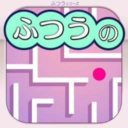 ふつうの迷路 人気のパズルゲーム