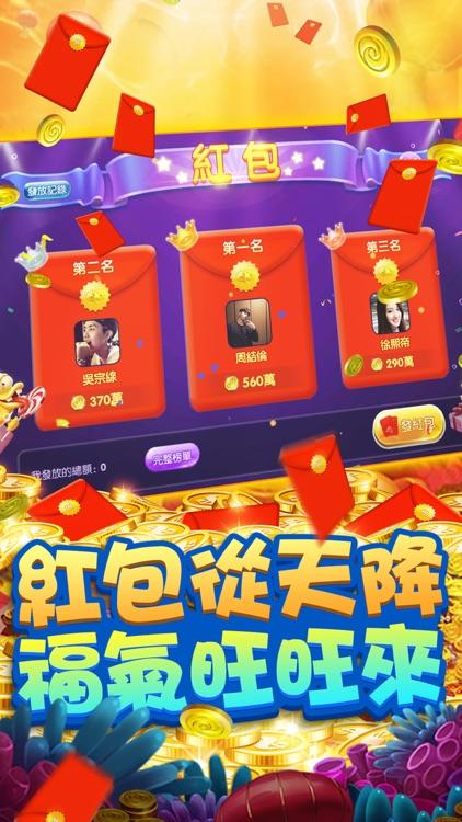 全民捕魚3D - 休閒互動捕魚遊戲 screenshot-3