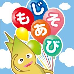 Japanese Hiragana Letter!もじあそび