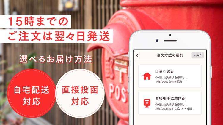 年賀状アプリ スマホで年賀状2019 screenshot-3