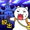 脱出ゲーム 白ネコの大冒険〜不思議な館編〜 - iPadアプリ