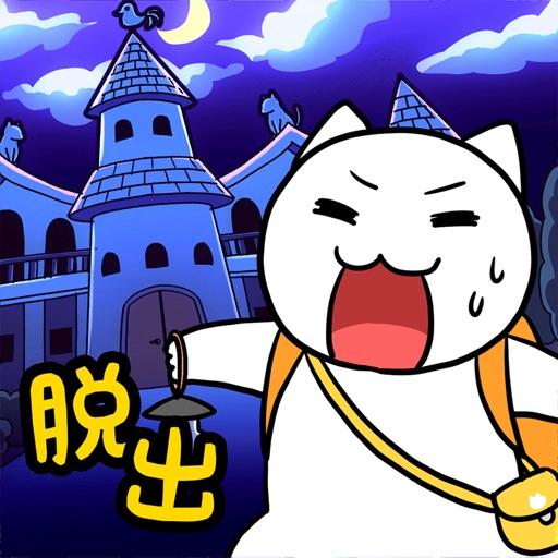 脱出ゲーム 白ネコの大冒険〜不思議な館編〜