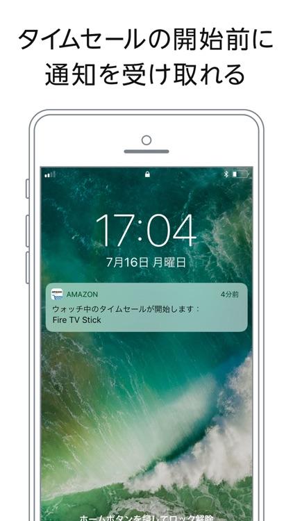 Amazon ショッピングアプリ screenshot-5