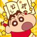 【公式】クレヨンしんちゃん オラのぶりぶりアプリだゾ