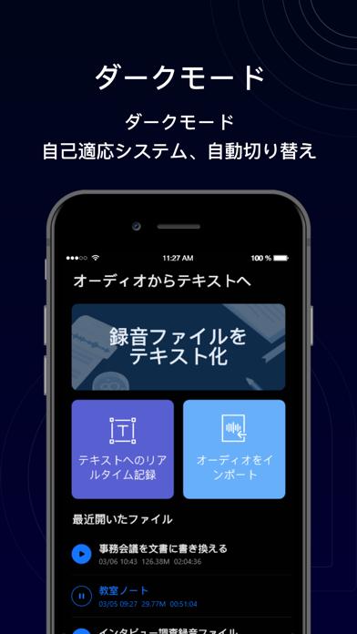 AudiotoText - ボイスレコーダーのスクリーンショット7