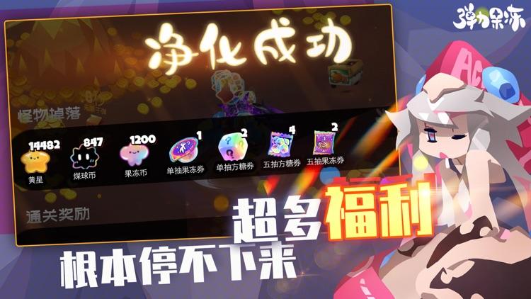 弹力果冻 screenshot-5
