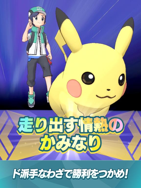Pokémon Mastersのおすすめ画像7