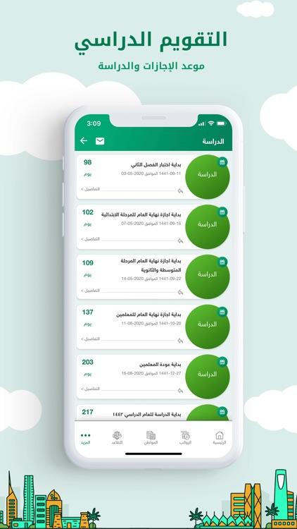 رواتب السعودية screenshot-8