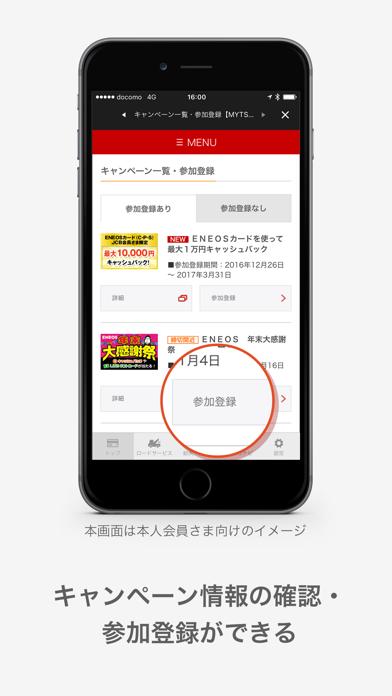 ENEOSカードアプリのおすすめ画像4