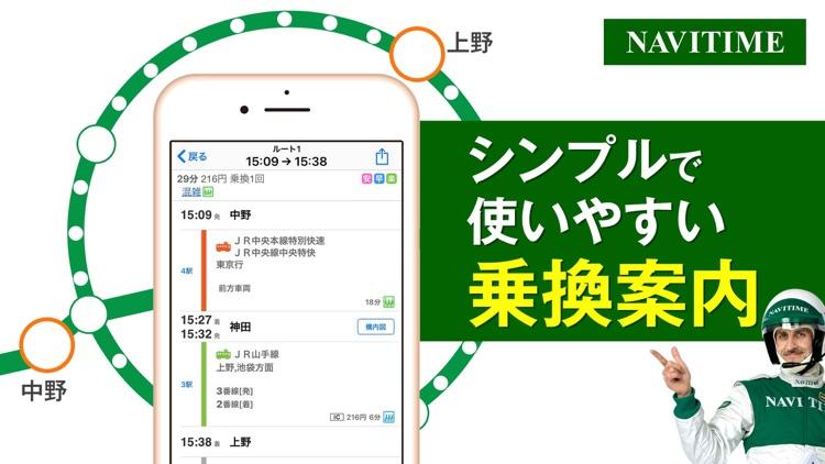 ナビタイム(Mapと乗換え案内のルート検索アプリ) screenshot-8
