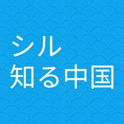 シル知る中国ーー中国国営ラジオ局CRI