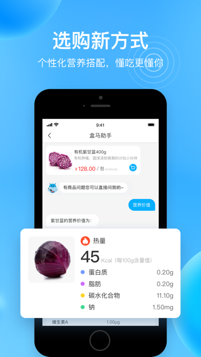 Download 盒马 - 鲜美生活 for Android