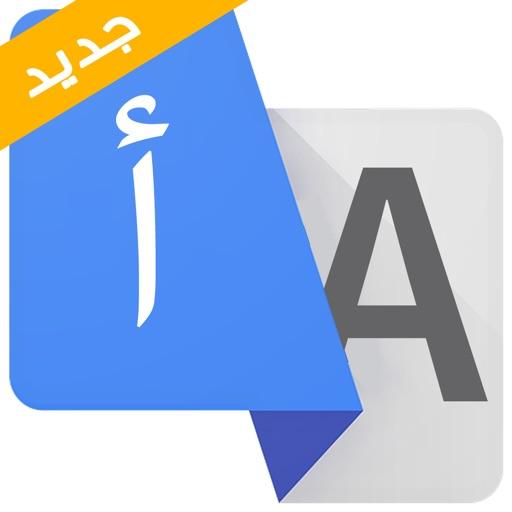 مترجم النت عربي و ترجمة متصفح